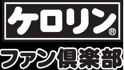 ケロリンファン倶楽部(内外薬品株式会社 - 頭痛・生理痛・歯痛にケロリン)