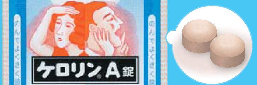 ケロリン特設コンテンツ【ケロリンA錠】