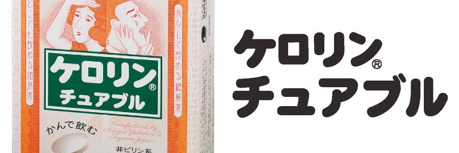 ケロリン特設コンテンツ【ケロリンチュアブル】