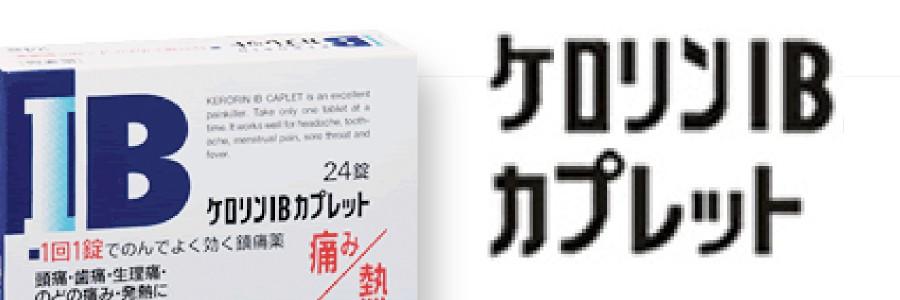 ケロリン特設コンテンツ【ケロリンIBカプレット】