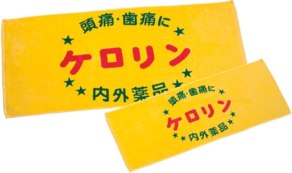 ケロリングッズ【バスタオル・フェイスタオル】