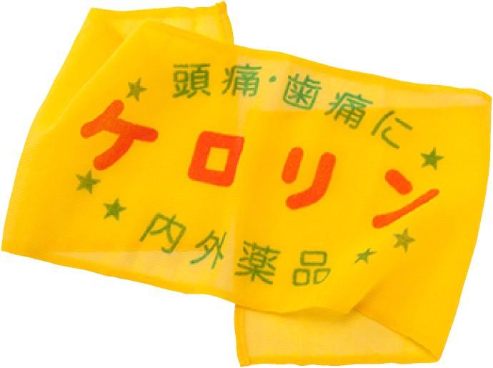 ケロリングッズ【ケロリンボディタオル】