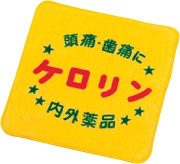 ケロリングッズ【ハンドタオル】