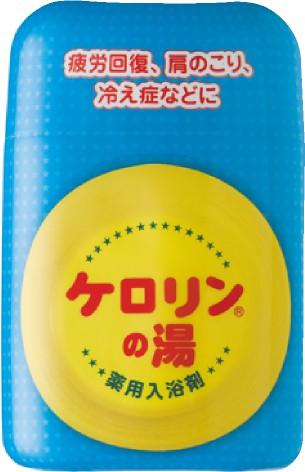 ケロリングッズ【ケロリンの湯(薬用入浴剤)】