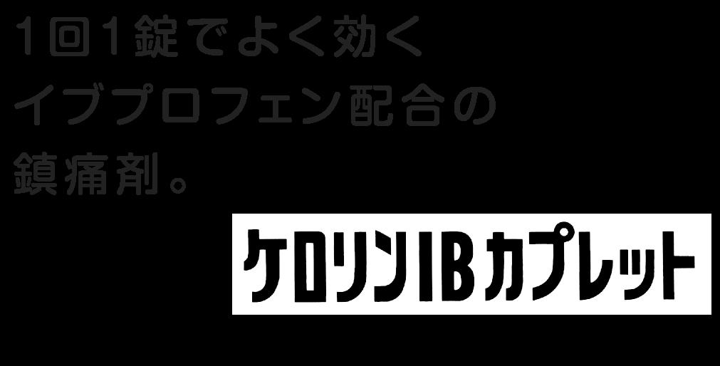 ラインナップ【ケロリンIBカプレット】