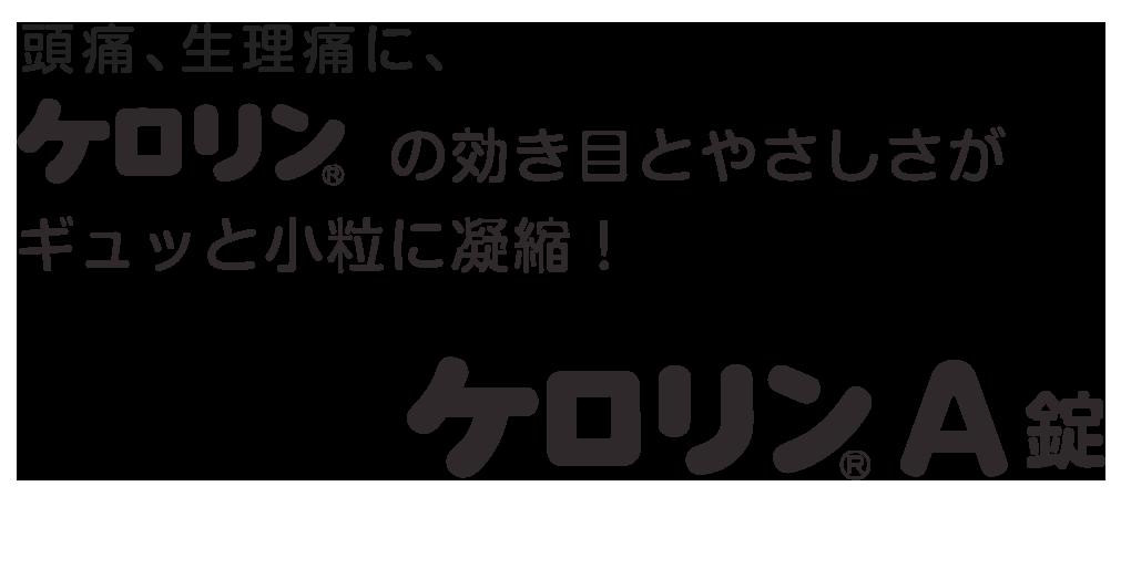 ラインナップ【ケロリンA錠】