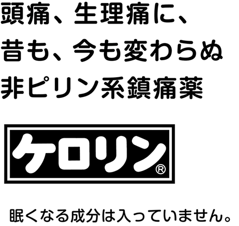 ラインナップ【ケロリン】