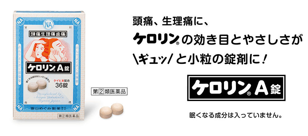 ラインナップ【ケロリンA錠新発売】