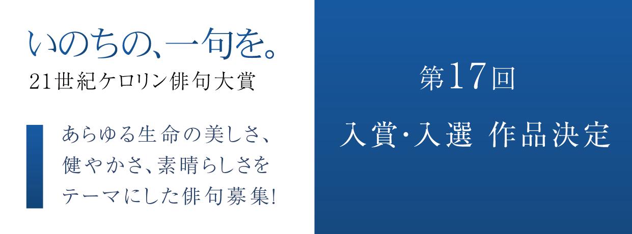 ケロリン俳句大賞