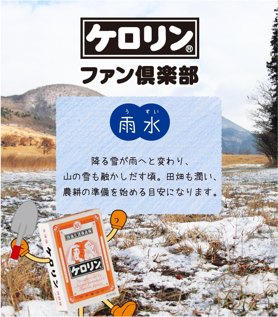 雨水(2月19日〜3月4日):降る雪が雨と変わり、山の雪も融け出す頃。田畑も潤い、農耕の準備を始める目安になります。