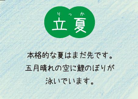 立夏(5月5日〜5月20日):本格的な夏はまだ先です。五月晴れの空に鯉のぼりが泳いでいます。
