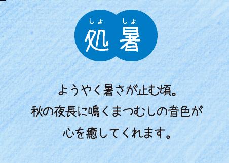 処暑(8月23日〜9月7日):ようやく暑さが止む頃。秋の夜長になくまつむしの音色が心を癒してくれます。