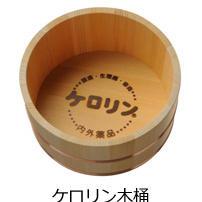 『ケロリン石鹸』と、長野県産材を活用した『ケロリン木桶』を新発売