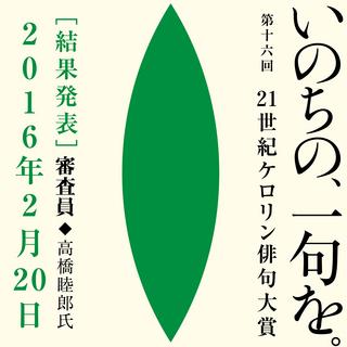 「第十六回 21世紀ケロリン俳句大賞」作品募集が終了いたしました