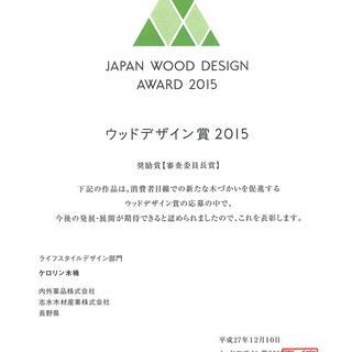 「ケロリン木桶」が「第1回ウッドデザイン賞2015」で奨励賞を受賞