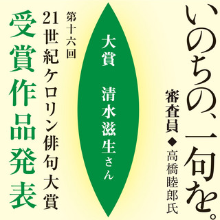「第十六回 21世紀ケロリン俳句大賞」入賞・入選作品発表!