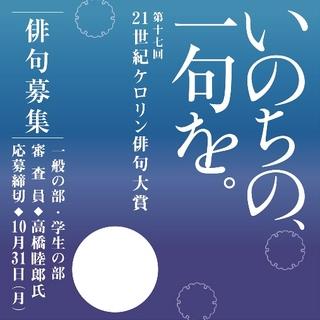 「21世紀ケロリン俳句大賞」2016年 作品募集スタート!