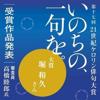「第十七回 21世紀ケロリン俳句大賞」入賞・入選作品発表!